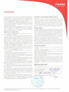 гарантия Руукки металлочерепица профнастил