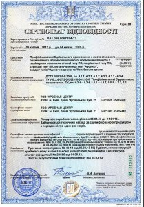 Сертификат металлопрокат