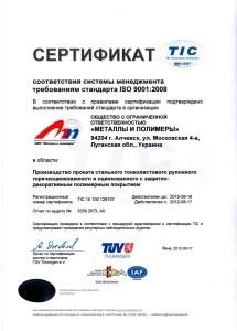Сертификат МИП