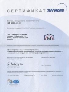 Сертификат МОДУЛЬ